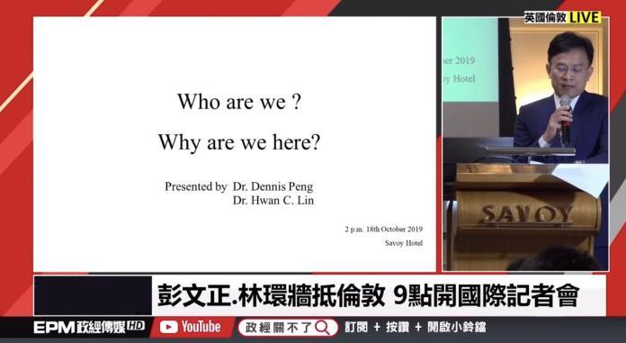 <br> ▲彭文正與林環牆在台灣時間 18 日晚間 9 時,大動作於英國倫敦召開國際記者會。(圖/翻攝自 Youtube 頻道「政經關不了」)