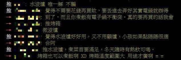 ▲網友在 PTT 八卦版討論該如何選擇水波爐、烤箱與萬用鍋。(圖/翻攝自 PTT )