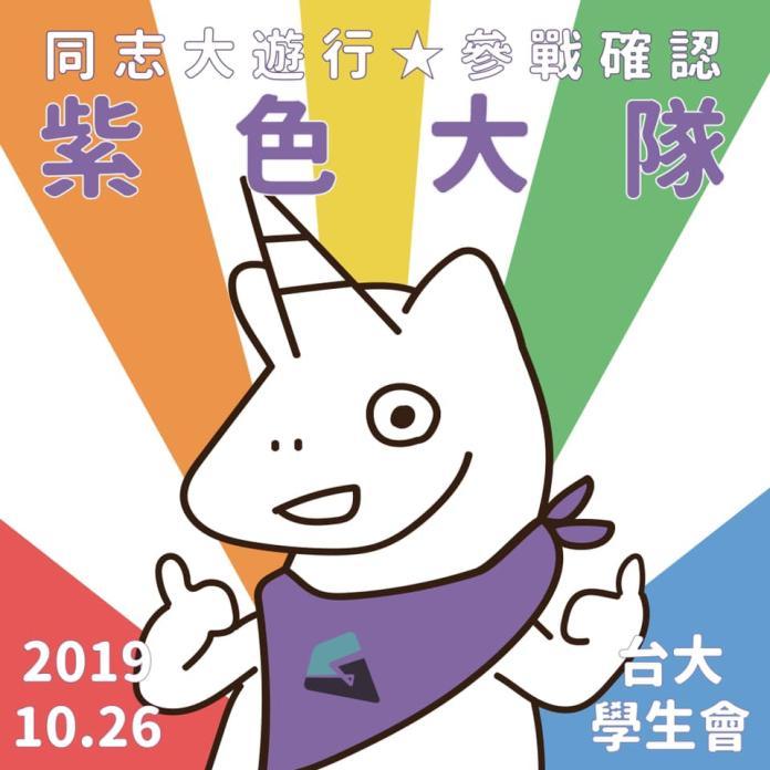 台灣大學學生會以紫色獨角獸為遊行活動主視覺,號召學生們一起走上街頭,呼應今年同志大遊行的主題「同志好厝邊 Together, Make Taiwan Better」。(圖/台大學生會臉書)