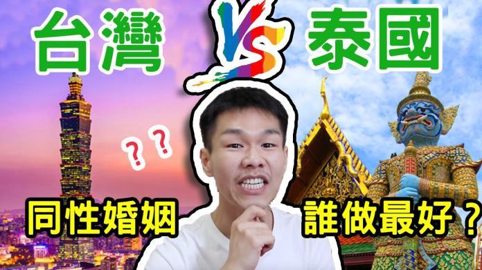 影/台灣同婚真的亞洲第一?和性別最開放泰國超級比一比