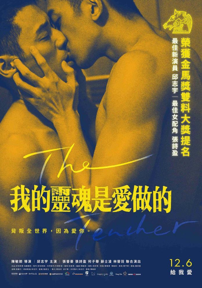 ▲這個強吻邱志宇的神秘「大肌肌男」(右),到底是誰呀?(圖/海鵬)