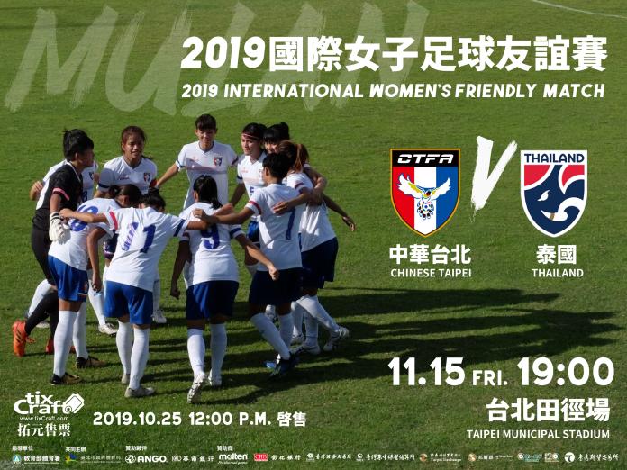 ▲2020亞足聯U-19足球錦標賽資格賽與2019國際女子足球友誼賽門票25日同步啟售。(圖/中華足協提供)