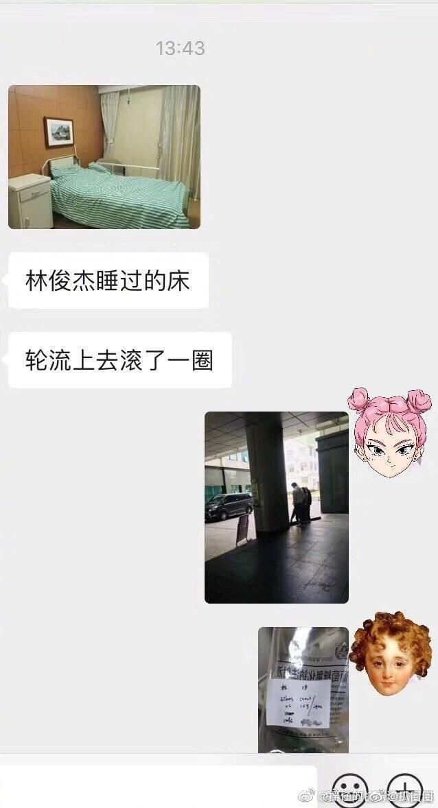 ▲疑似林俊傑睡過的病床也被護理師搶躺。(圖/翻攝扒圈圈微博)