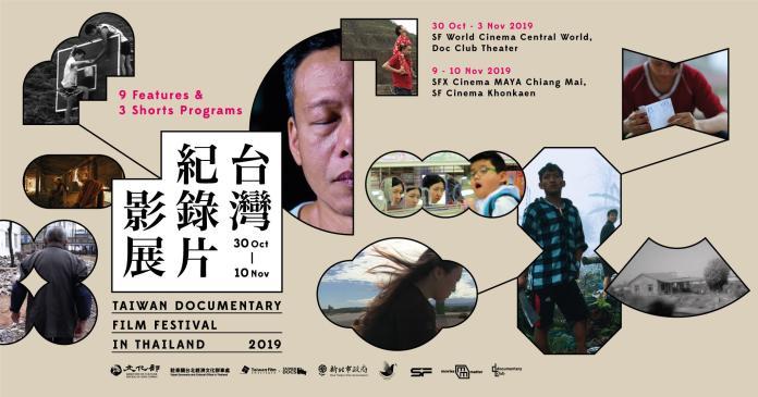 讓台灣故事在國際發光!台灣紀錄片影展十月底泰國登場