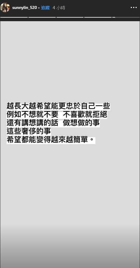 <br> ▲林采緹在IG上鼓勵自己:「希望能更忠於自己一些。」(圖/翻攝IG)
