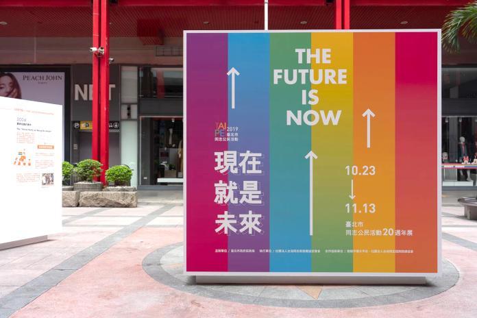 <br> 展覽主題「現在就是未來」,「每個曾以為不會來臨的未來,如今都成了現在」是仰望這20年來的努力,「而下一個對於未來的想望,現在,讓我們一起創造」是臺北市同志公民活動的期許。(圖/婚姻平權大平台提供)