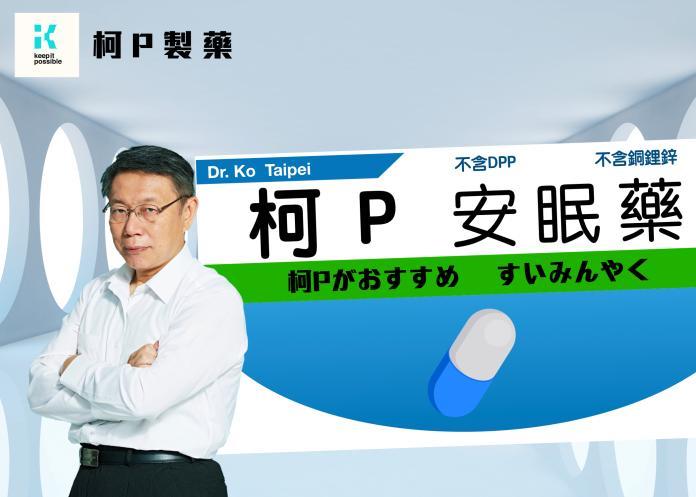 ▲國民黨市議員王鴻薇,因為台北市長柯文哲日前「安眠藥自殺」爭議,將柯文哲化身為安眠藥代言人。(圖/王鴻薇辦公室提供)