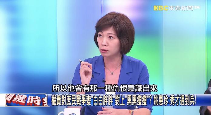 <br> ▲姚惠珍分析,韓國瑜的選戰策略,催生出「仇恨意識」。(圖/翻攝自 Youtube)