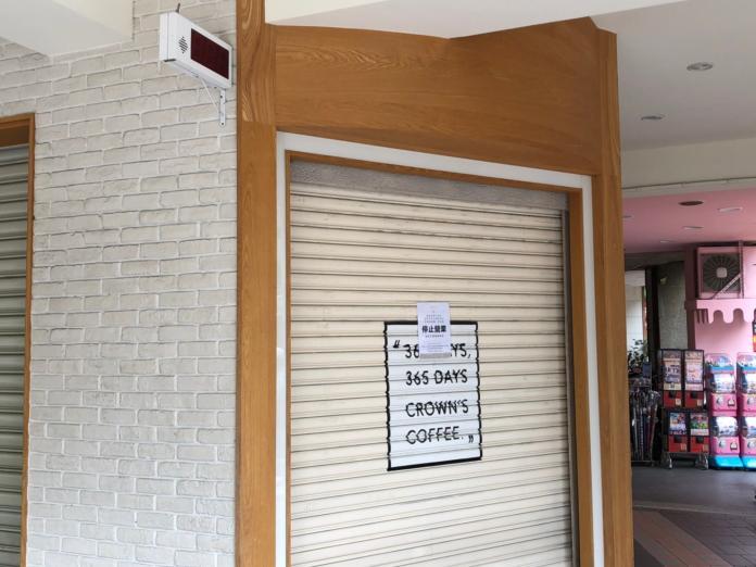 ▲新北市永和區的金鑛咖啡永貞門市為精華三角窗店面,但近日已停止營業。(圖/信義房屋提供)