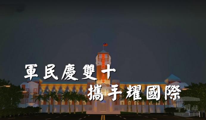 ▲ 國防部製作《軍民慶雙十,攜手耀國際》形象影片。(國防部提供)