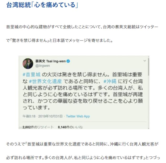 首里城大火蔡英文以日文慰問 <b>日媒</b>:台灣總統也心痛