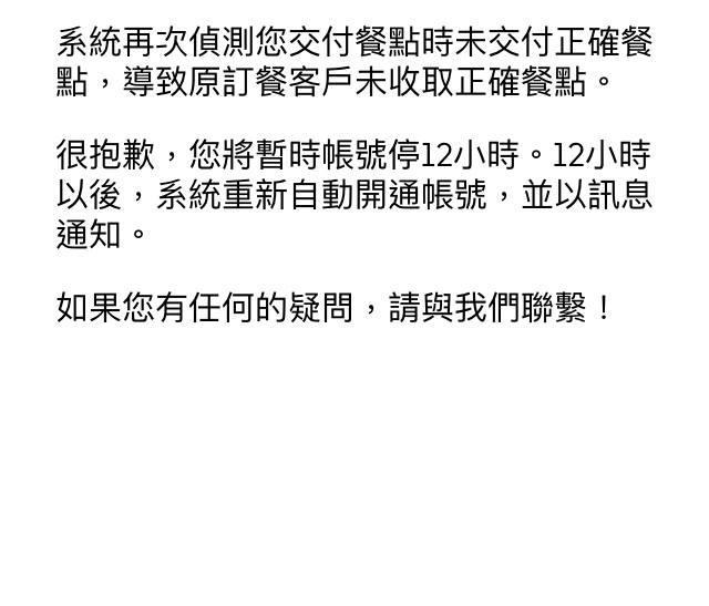 <br> ▲匿名外送員臉書全文。(圖/翻攝自《 靠北ubereats 》)