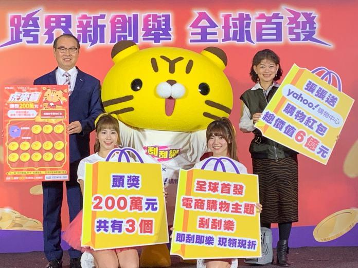 ▲全球首發!台灣彩券公司攜手Yahoo奇摩推出電商購物主題刮刮樂,頭獎200萬元,而且張張加碼送Yahoo奇摩購物中心購物紅包。(圖/記者顏真真攝)