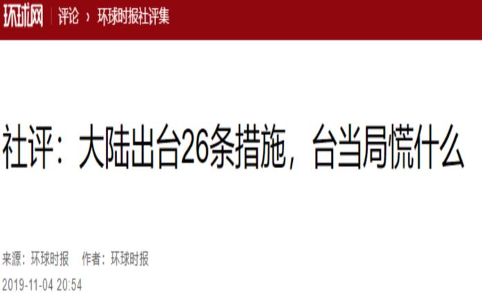「對台26條」挨批是企圖影響台選舉 陸官媒:民進黨慌了