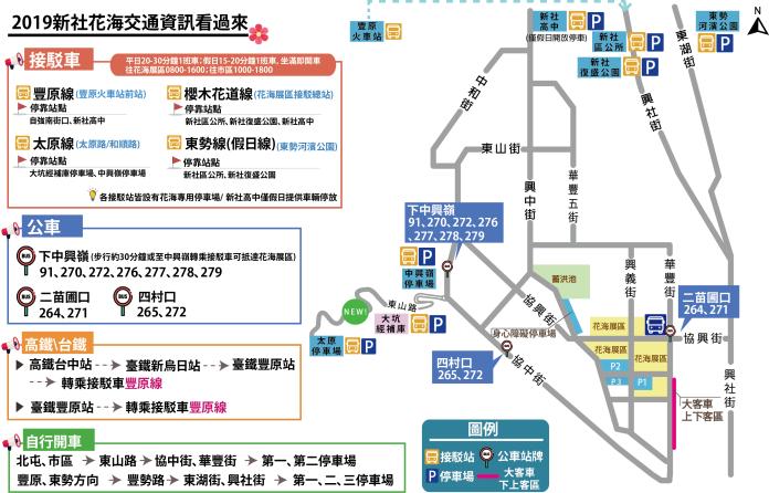 必看!遊新社花海賞花毯 交通運輸攻略大公開