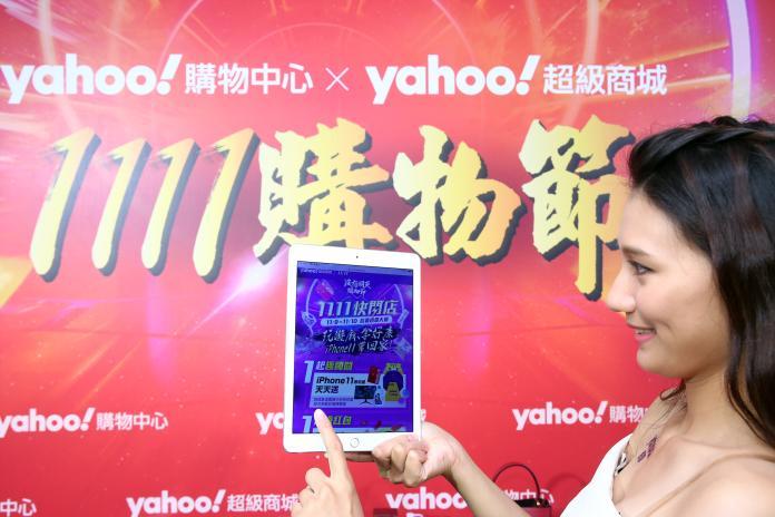 「Yahoo奇摩雙11快閃店」11月9日及10日在信義區香堤大道北段熱鬧登場,邀請民眾同樂玩遊戲、拿好康、將iPhone帶回家!