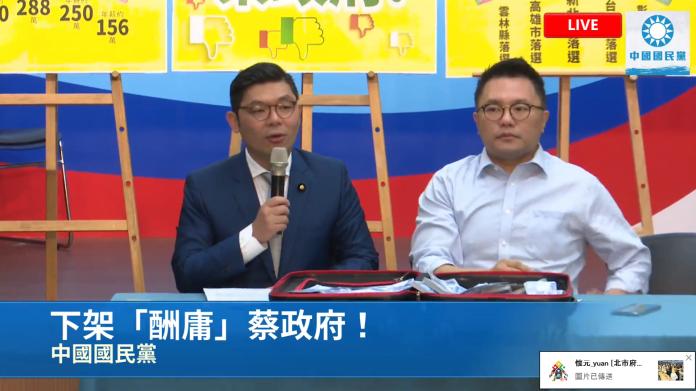 <br> 國民黨立院黨團副書記長許毓仁、台北市議員張斯綱抨擊民進黨「酬庸文化」。(圖 / 國民黨提供)