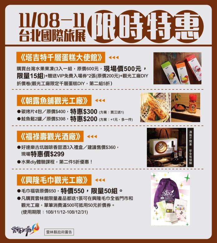 <b>台北國際旅展</b> 走訪雲林縣觀光工廠