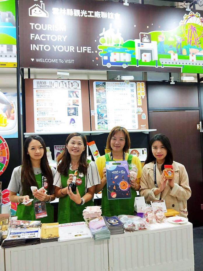 台北國際旅展 走訪雲林縣觀光工廠