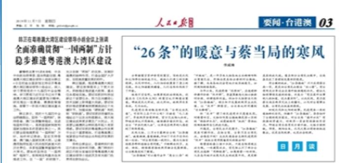 稱26條措施「誠意滿滿」 陸官媒:台當局不接受也會照做