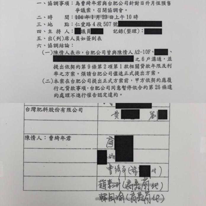 韓國瑜買豪宅施壓台肥借款