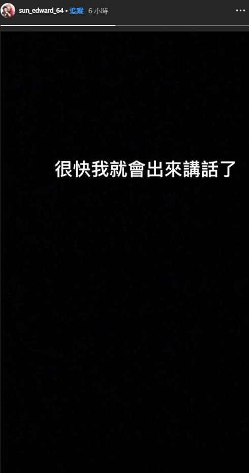 <br> ▲孫安佐預告將出面說明原委。(圖/翻攝IG)