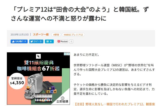 <br> ▲韓媒痛批日本在12強卡韓。(圖/截自首爾運動報日文版)