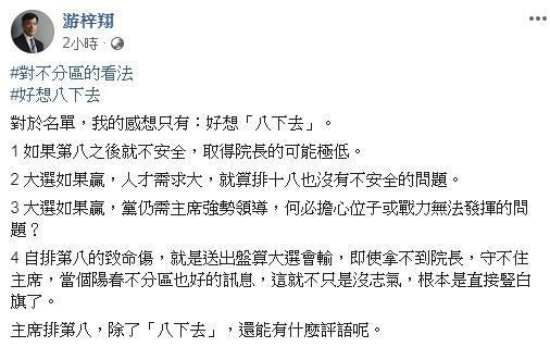 ▲(圖/翻攝自游梓翔臉書)