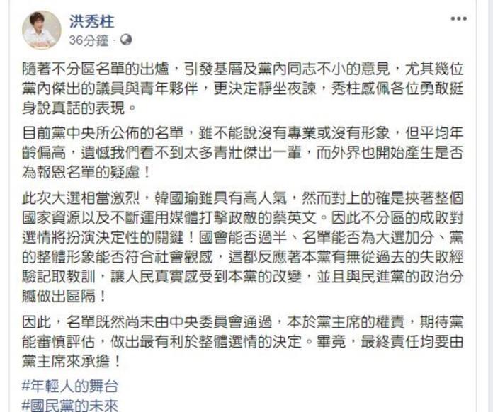 <br> ▲洪秀柱13日深夜在臉書發文,請吳敦義審慎評估不分區立委名單。(圖/記者陳聖璋翻攝)