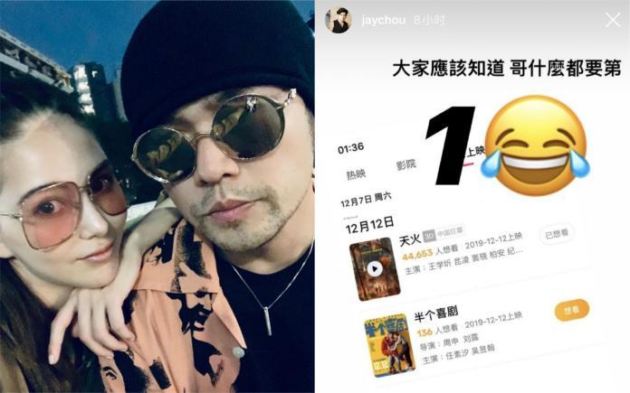 ▲周董大力宣傳昆凌新片,意外引發兩派網友論戰。(圖/臉書、微博)