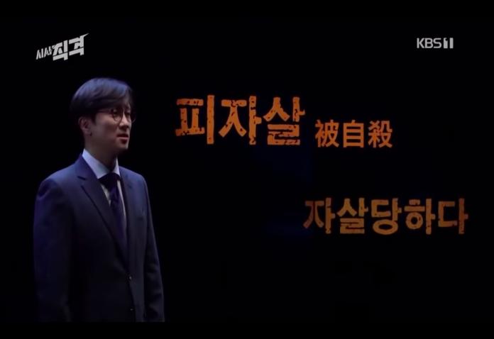韓國電視台專訪匿名港警 證實被自殺、被性侵都是真的