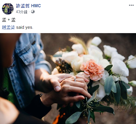 <br> ▲許孟哲向女友求婚成功。(圖/臉書)