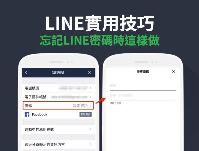<br> ▲針對 LINE 用戶常碰到的問題, LINE 官方分享了解決辦法,一共 3 種應變情況,就算用戶忘記密碼也不需過於擔心。(圖/翻攝自 LINE 官方部落格)