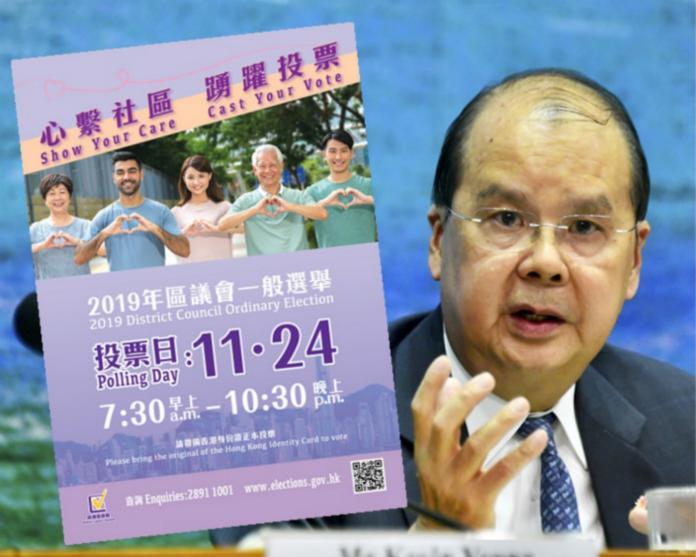 連區議會選舉都要沒了? 香港政務司長提「押後選舉」