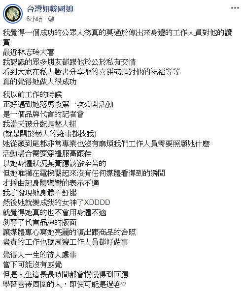 <br> ▲台灣妞臉書全文。(圖/臉書)