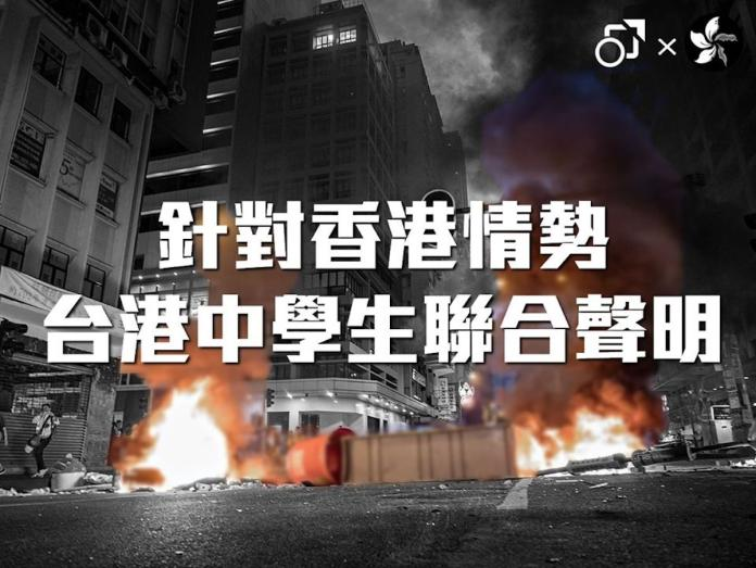 <br> ▲香港中學生與台灣中學生昨(18)日進行大串聯,超過 29 個學生組織發表了聯合聲明,強調將以青年之姿堅持守護,「寧作飛灰,不作浮塵!」誓言將奉陪抗爭到底。(圖/翻攝自臉書粉專「全國中學學生權益研究會」)