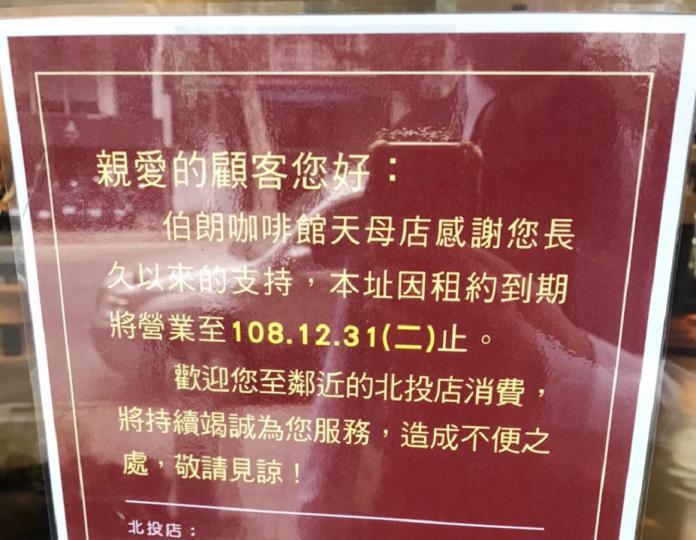 房市/繼麥當勞熄燈後 伯朗咖啡館也宣布撤出天母