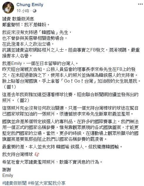 ▲(圖/翻攝自 Chung Emily 的臉書)