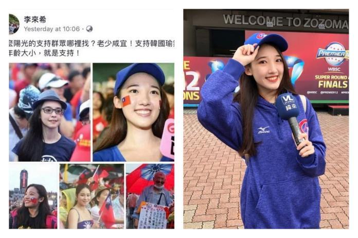 ▲李來希發文挺韓國瑜,稱「這麼陽光的支持群眾哪裡找?」並分享許多年輕女子的照片。結果其中一位照片當事人卻澄清,自己並不支持韓國瑜。(圖/翻攝自 Chung Emily 的臉書)