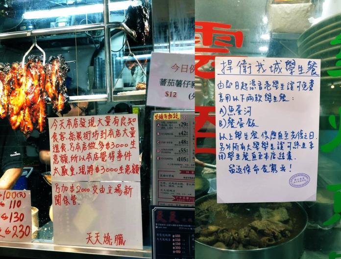 ▲香港一家燒臘店霸氣挺學生。(合成圖/翻攝自 @faith8964 推特)