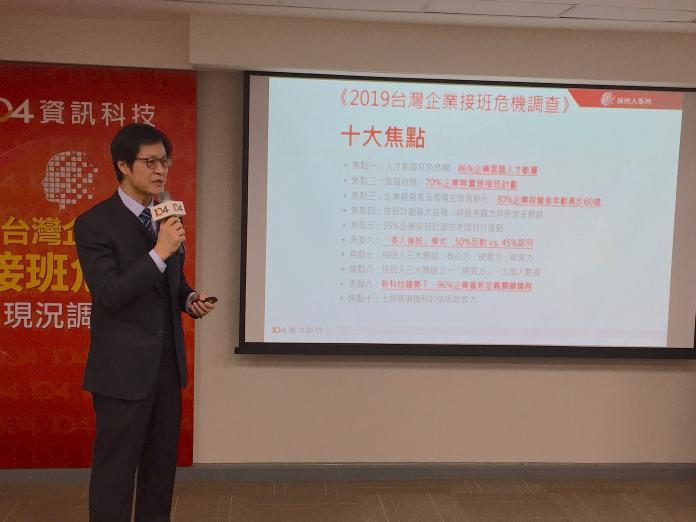 台灣中小企業危機 僅3成有<b>接班人</b>計畫8成6曝人才斷層