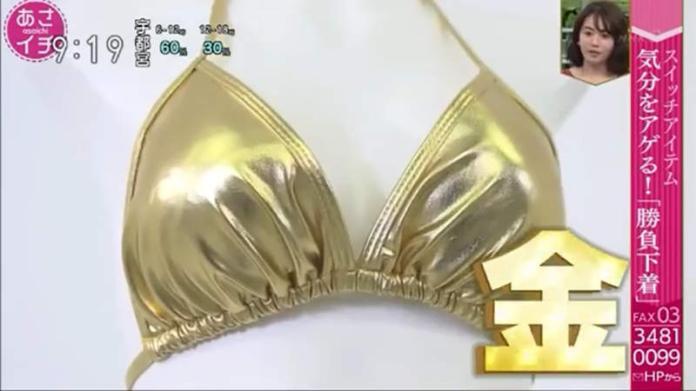 <br> ▲金色「決勝內衣」。(圖/翻攝自日媒)