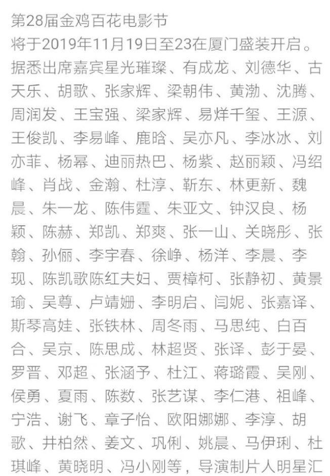 ▲日前傳出出席金雞百花獎的名單。(網路圖)