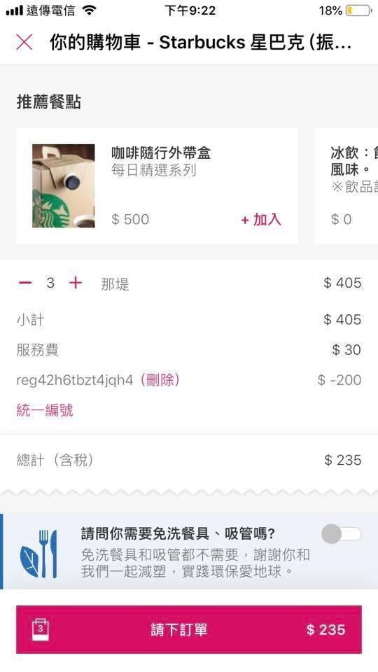 ▲一名網友在 PTT 八卦版透露,發現熊貓外送有「優惠 bug 」,訂單滿 400 元即可折抵 200 元。(圖/翻攝自臉書 Ptt 省錢版- Lifeismoney )