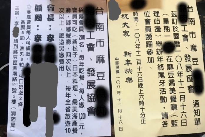 全國首件立委賄選案 李男遭羈押禁見
