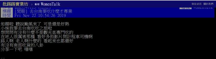 <br> ▲女網友上網詢問台南必吃美食。(圖/ PTT )