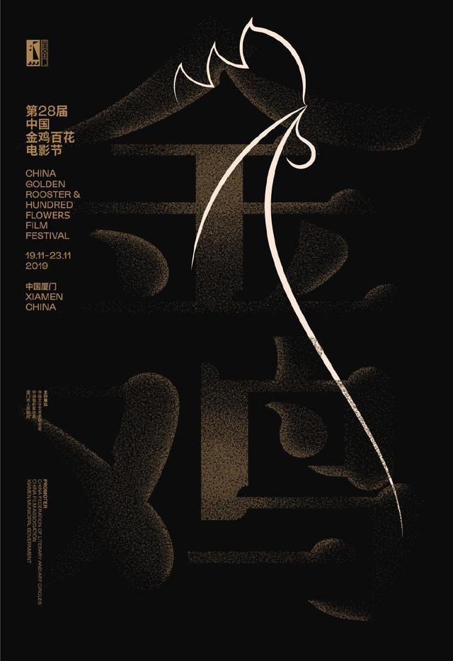 <br> ▲大陸金雞獎頒獎日強碰台灣金馬獎。(圖/微博)