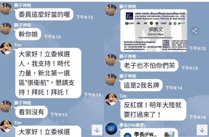 Line群組遭謾罵、惡意翻群 立委選將<b>林思銘</b>報警提告