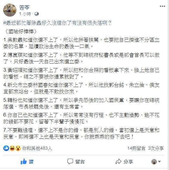 <br> ▲苦苓意有所指的點名6人最近的言行來唱衰韓國瑜落選 。(圖/翻攝臉書)
