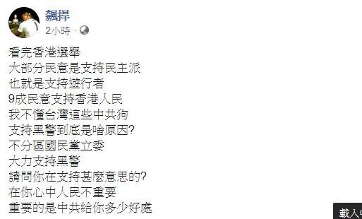 ▲ 館長在臉書上狠酸挺港警的人為「中共狗」。(圖/翻攝臉書)
